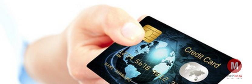 Номера на кредитной карте