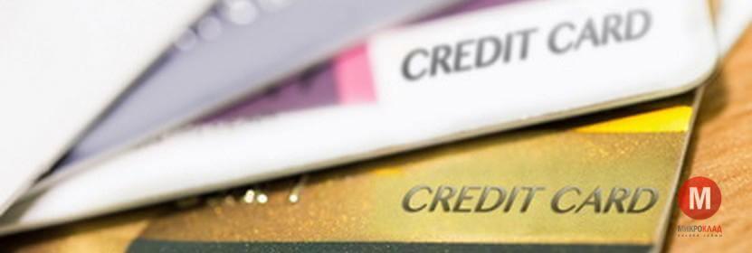 Деньги на кредитку получить онлайн