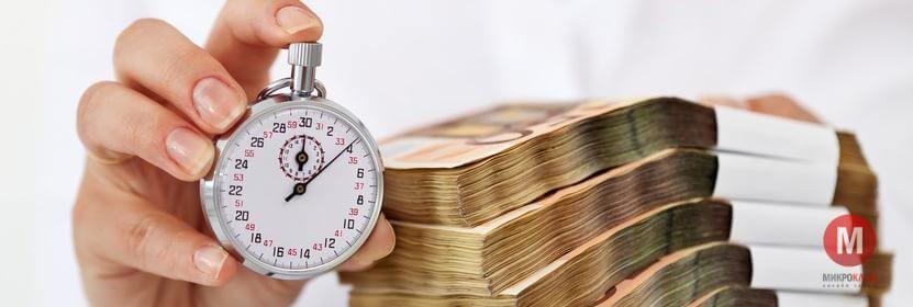 Деньги в долг быстро