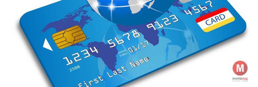 Кредит потребительский наличными