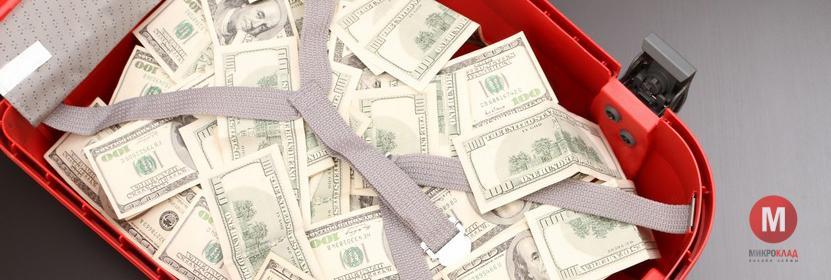 деньги в кредит на отдых