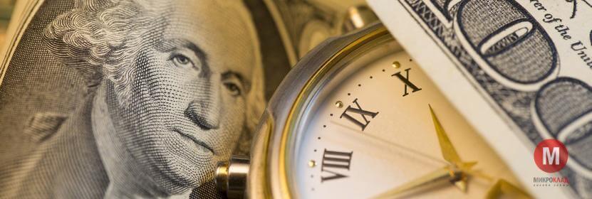 Краткосрочный заем