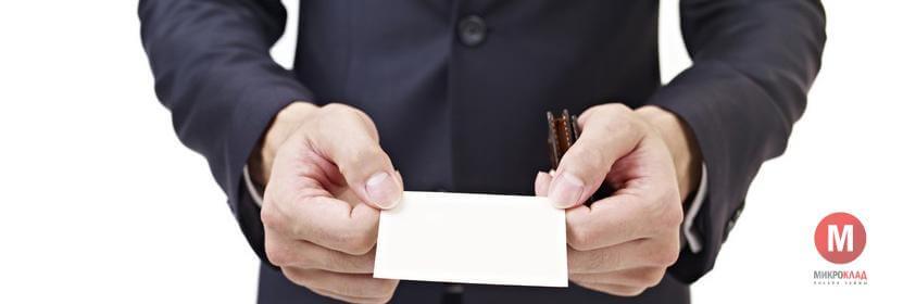 Займ без отказа 100 процентов должнику