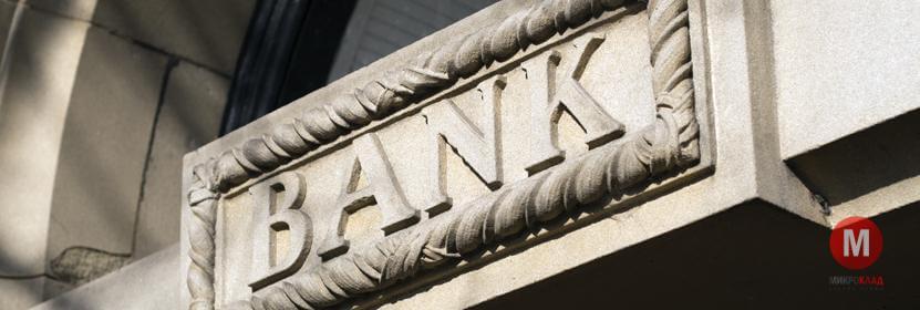 Взять кредит в банках