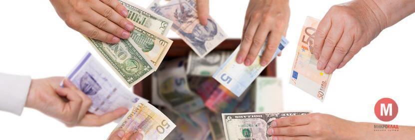 занимать деньги у самого себя кредит на потребительские нужды в приорбанке условия