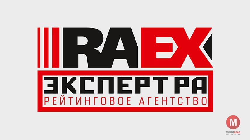 RAEX (Эксперт РА)